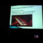 (Русский) Ник Завриев— лекция «Электронная музыка: от терменвокса до планшета»